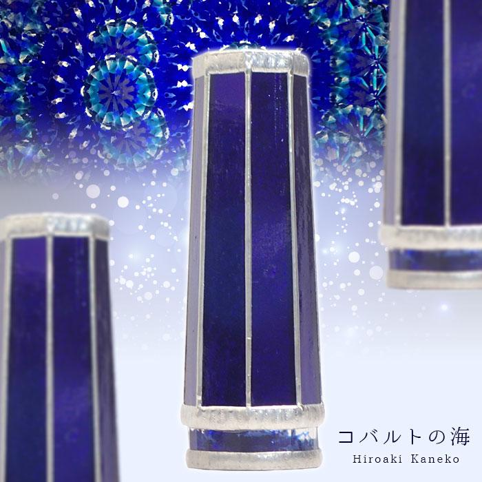 金子 宏明(Hiroaki Kaneko)【コバルトの海】【万華鏡】【オイルタイプ】【保証】
