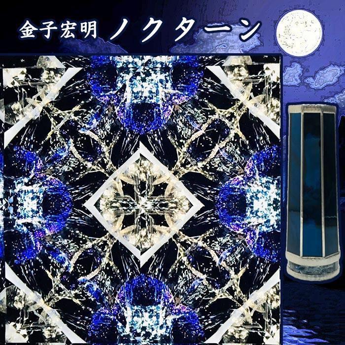 金子 宏明 Hiroaki Kaneko 万華鏡 セール オイルタイプ 至高 保証 ノクターン