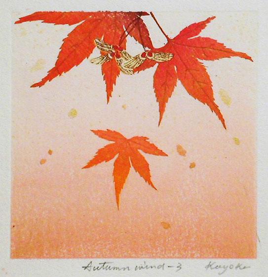秋の風 - 3Autumn wind - 3:宮山 加代子