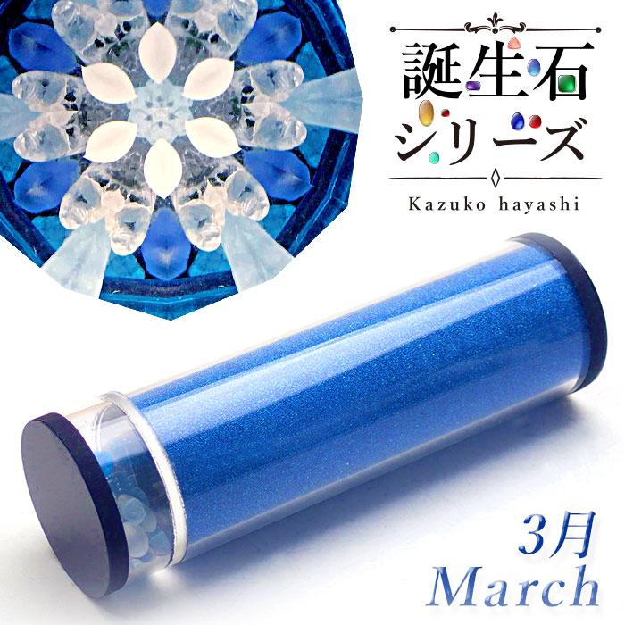 【3月】林 和子 誕生石シリーズ カレイドスコープ【万華鏡】【ドライタイプ】【銀座 ヴィヴァン】
