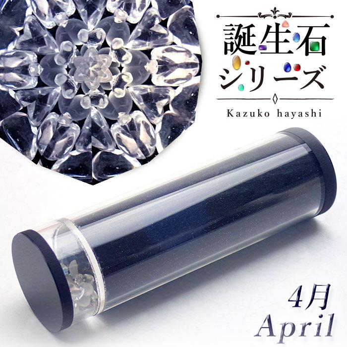 【4月】林 和子 誕生石シリーズ カレイドスコープ【万華鏡】【ドライタイプ】【銀座 ヴィヴァン】