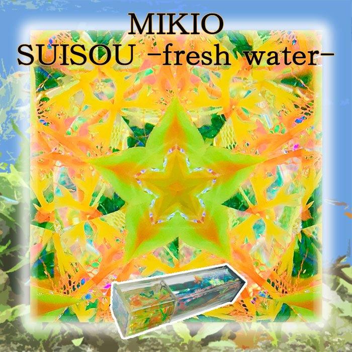 MIKIO Suisou-fresh water-【万華鏡】【オイルタイプ】【銀座 ヴィヴァン】