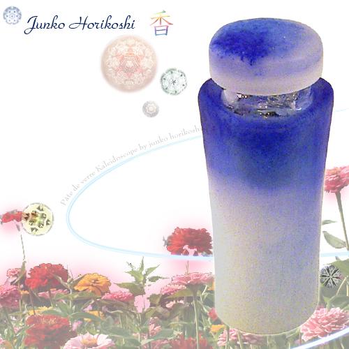 堀越 順子(Horikoshi Junko) :香・Blueberry【万華鏡】【カレイドスコープ】【オイルタイプ】【万花筒】【保証】【送料無料】