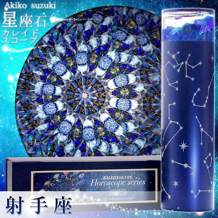 【射手座】鈴木明子12星座石カレイドスコープ【万華鏡】【オイルタイプ】【銀座 ヴィヴァン】