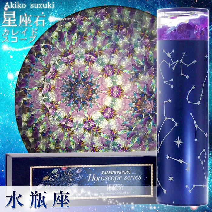 【水瓶座】鈴木明子12星座石カレイドスコープ【万華鏡】【オイルタイプ】【銀座 ヴィヴァン】