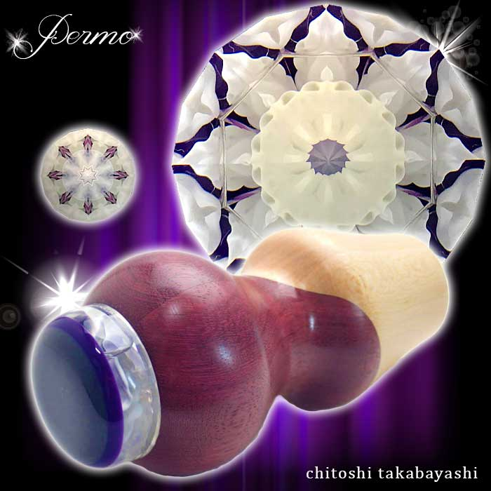 高林 千稔(Chitoshi takabayasi)【permo】パープル【万華鏡】【カレイドスコープ】【オイルタイプ】【保証】【送料無料】