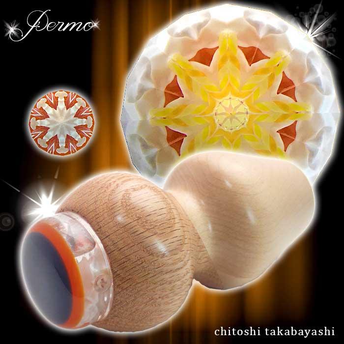 高林 千稔(Chitoshi takabayasi)【permo】オレンジ【万華鏡】【カレイドスコープ】【オイルタイプ】【保証】【送料無料】