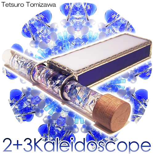【万華鏡】 Tomizawa 【オイルタイプ】 Tetsuo:2ミラー3ミラースコープ・ブルー 冨澤哲夫/