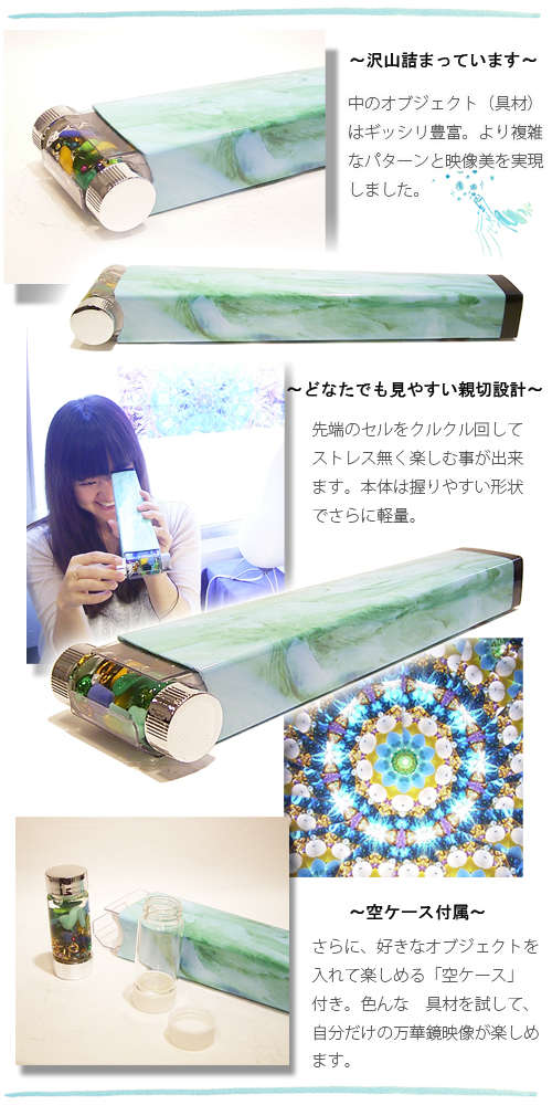 A kaleidoscope:I can play a handicraft sense! A Shangri-La - Marble green - [a kaleidoscope] [a kaleidoscope] [an oil type] [easy ギフ _ packing] [만화경] [kaleidoscope]