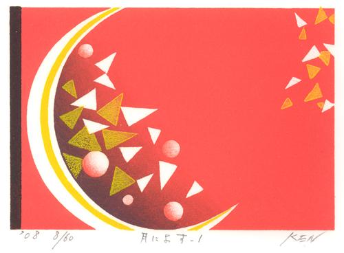 月によす , 1 日下 賢二 木版画:Woodcut
