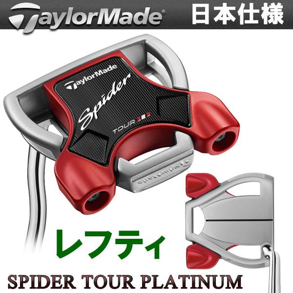 2017 SPIDER TOUR PLATINUM �ゴルフクラブ】 プラ�ナム パター スパイダー ツアー 日本正��Taylormade テーラーメイド
