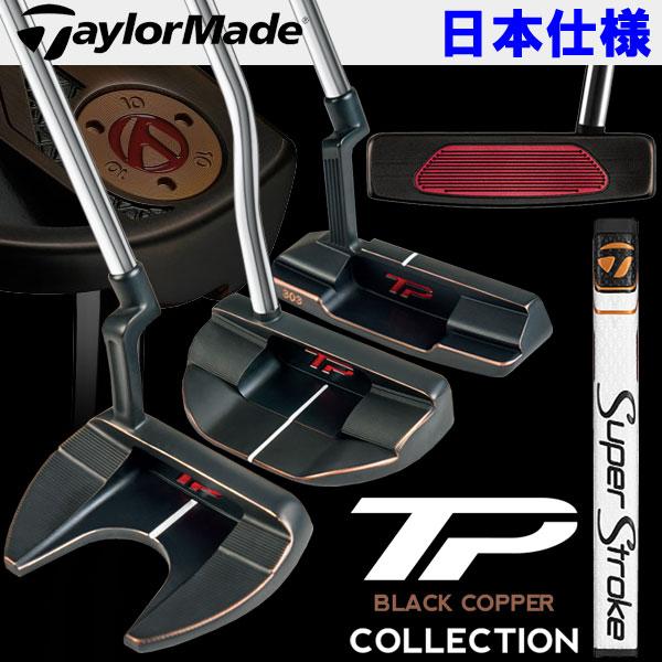 【あす楽対応】 テーラーメイド パター TP コレクション ブラック カッパー スーパーストロークグリップ 2018 日本仕様