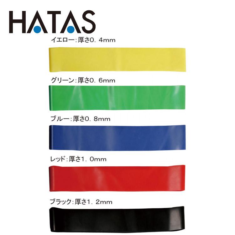 人気 ハタ HATAS 20R7500V 国産品 BBバンドループエクササイズバンドセット