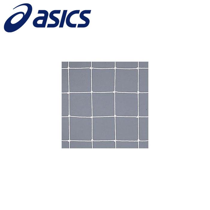 asics アシックス 一般サッカーゴールネット CNS006-01