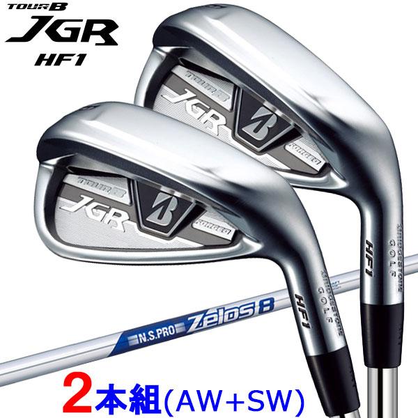 【あす楽対応】【2本セット】 ブリヂストン ゴルフ TOUR B JGR HF1 ウェッジ N.S.PRO Zelos 8 シャフト 日本仕様