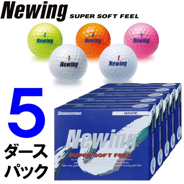 【あす楽対応】ブリヂストン 5ダース60球入り ニューイング スーパー ソフト フィール ゴルフボール