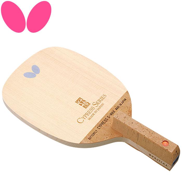 バタフライ サイプレスG-MAX - S 卓球ラケット 23930