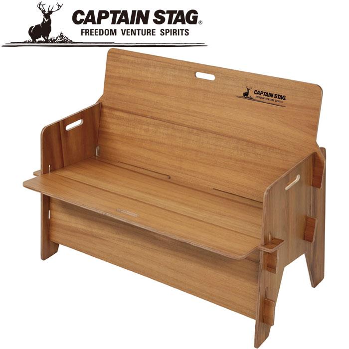 キャプテンスタッグ CSクラシックス べニア背付きベンチ UP1047