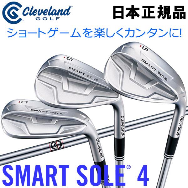 【あす楽対応】クリーブランド スマートソール4 ウェッジ SMART SOLE4 日本正規品 2020モデル