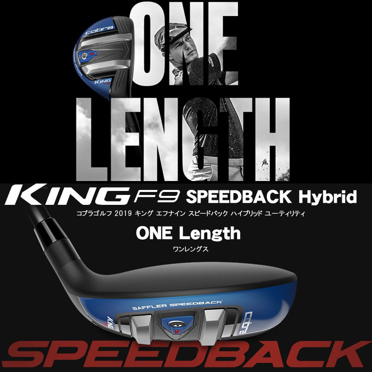Cobra golf King F9 speed back one-length hybrid cobra KING 2019 USA model  19sbn