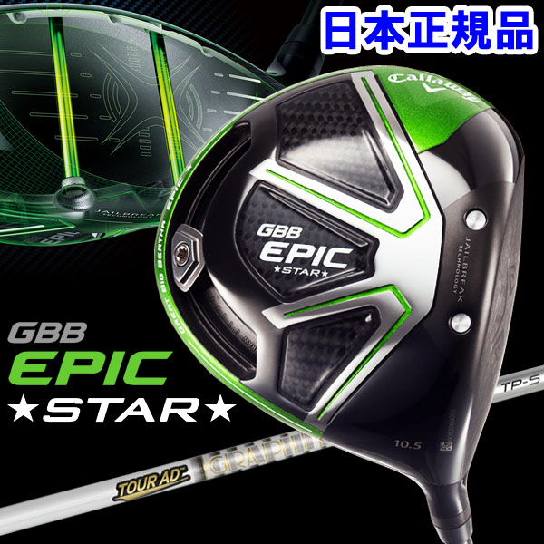 【11月14日入荷】 キャロウェイ GBB エピック スター ドライバー グレートビッグバーサ TourAD TP-5 EPIC STAR 日本正規品