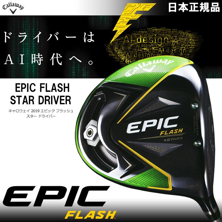 【あす楽対応】 キャロウェイ エピック フラッシュ スター ドライバー 日本仕様 2019年モデル EPIC FLASH