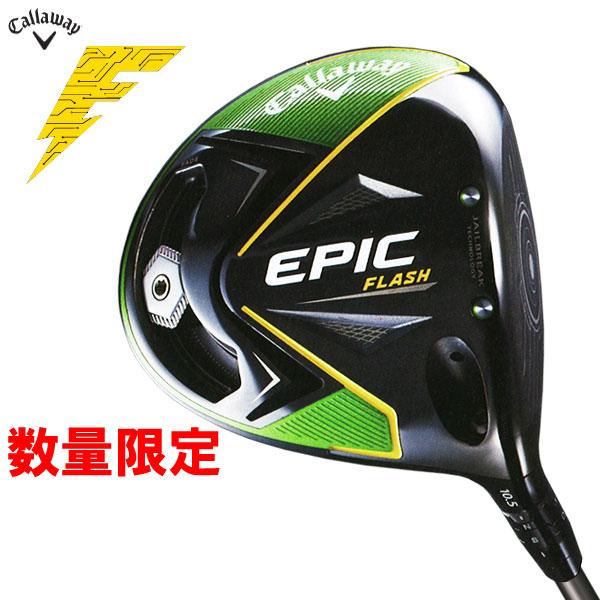 2本の柱 Callaway Golf ゴルフ ウッド 2019モデル  【あす楽対応】【数量限定】 キャロウェイ エピック フラッシュ ドライバー 日本仕様 2019年モデル EPIC FLASH