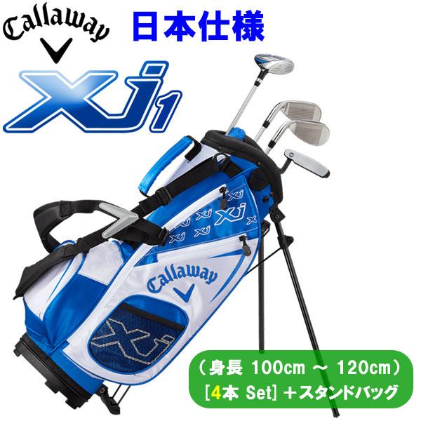 【あす楽対応】 キャロウェイ Xj 1 ジュニアセット 子供用 ゴルフクラブ 4本セット+スタンドバッグ 2018モデル 日本正規品
