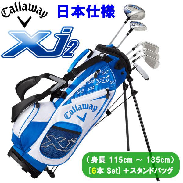 【あす楽対応】 キャロウェイ Xj 2 ジュニアセット 子供用 ゴルフクラブ 6本セット+スタンドバッグ 2018モデル 日本正規品