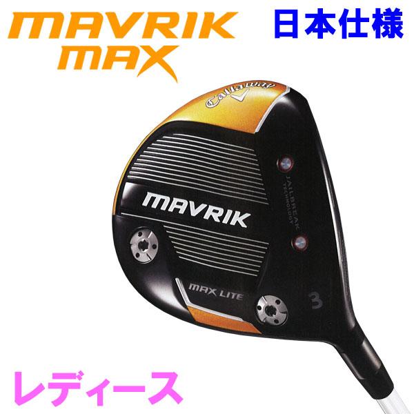 キャロウェイ マーベリック MAX LITE レディース フェアウェイウッド 2020モデル 日本仕様