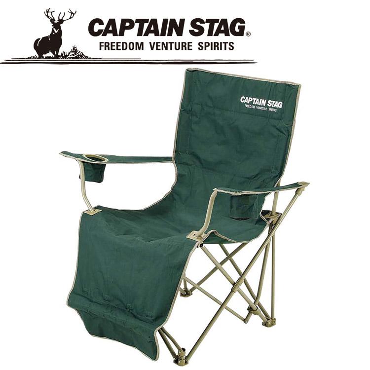 ☆CAPTAIN STAG キャプテンスタッグ CS オートリクライニングチェア(グリーン) M3884