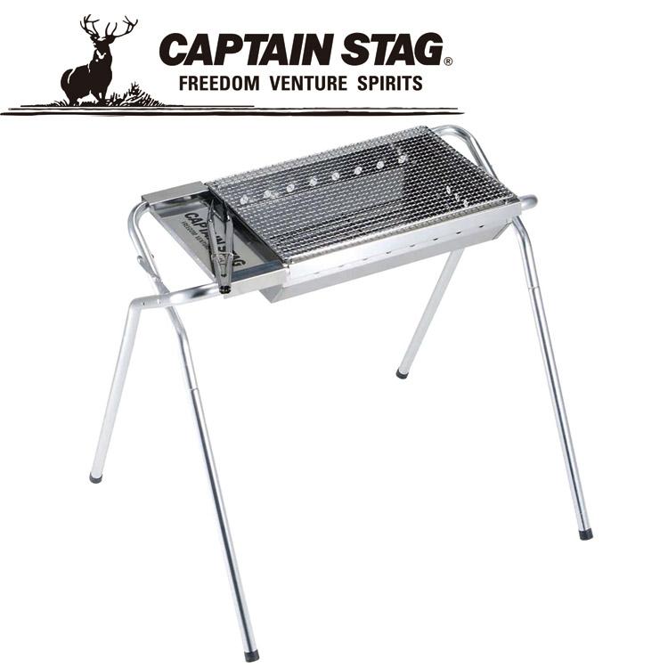 ☆CAPTAIN STAG キャプテンスタッグ ステンレス ライトグリル M6493