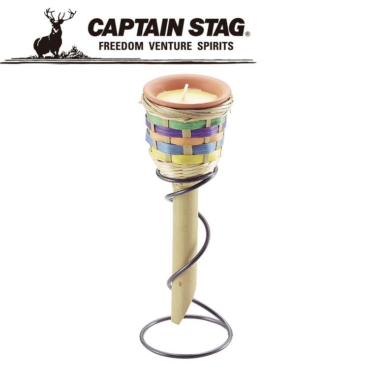 キャプテンスタッグ 虫除けスタンドキャンドル M1308 CAPTAIN STAG