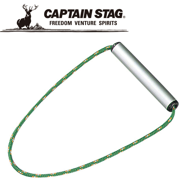 キャプテンスタッグ カラーロープ アルミ ペグ抜き M3250 CAPTAIN STAG