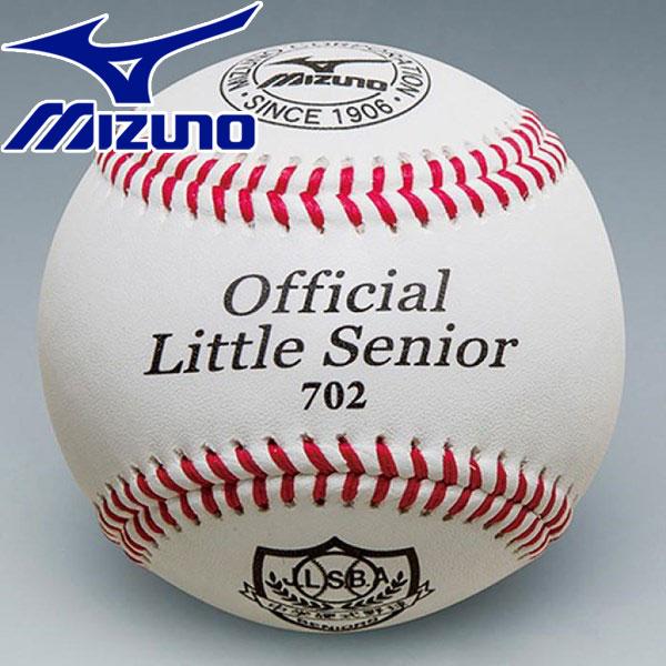 ◇ミズノ 野球 ボール 少年硬式用/リトルリーグ702 試合球 1BJBL70210