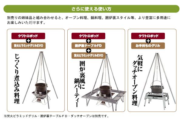 ◇LOGOS ロゴス クワトロポッド   吊り下げ料理スタンド  81063116  バーベキュー用品