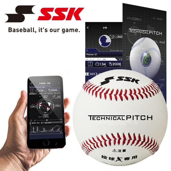 ○SSK エスエスケイ 野球 テクニカルピッチ 投球測定 TP001