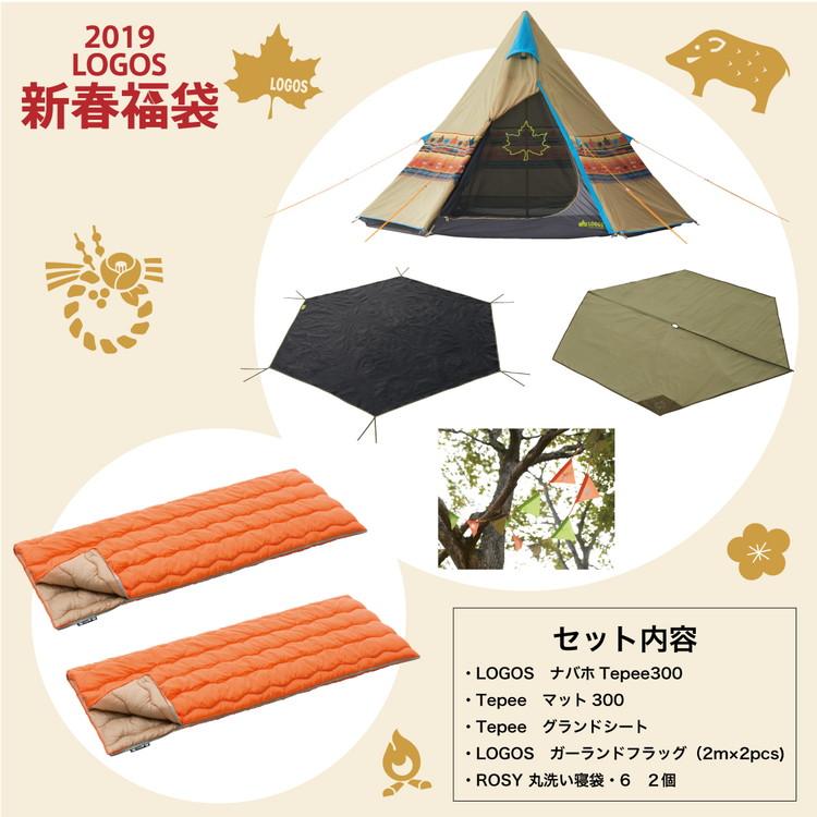 【2019福袋】 ロゴス Tepee ナバホ300 スペシャルセット 合計6点セット