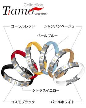 【Colantotteの新デザインプロジェクト】コラントッテ マグチタン ティアモコレクション