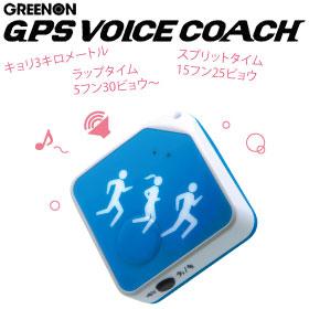 グリーンオン GPSボイスコーチ GPSランニングナビ  【送料無料】