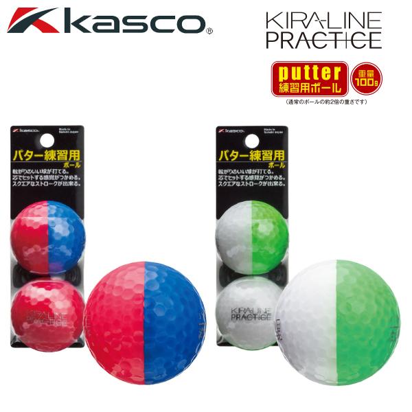 Kasco 人気の製品 キャスコ あす楽対応 ゴルフ アイテム勢ぞろい キラ ライン PRACTICE プラクティス KL-PRC KIRALINE パター練習用ボール