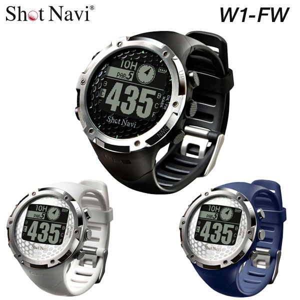 【あす楽対応】ショットナビ W1-FW GPSゴルフナビ 腕時計型 【GPSウォッチタイプ】