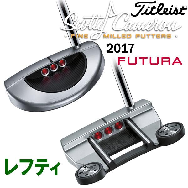 タイトリスト スコッティキャメロン フューチュラ パター レフティ FUTURA 2017 日本正規品