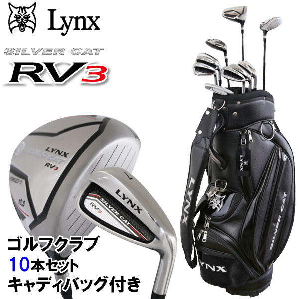 【あす楽対応】 リンクス ゴルフ シルバーキャット RV3 メンズクラブセット 10本セット (キャディバッグ付) 2017モデル