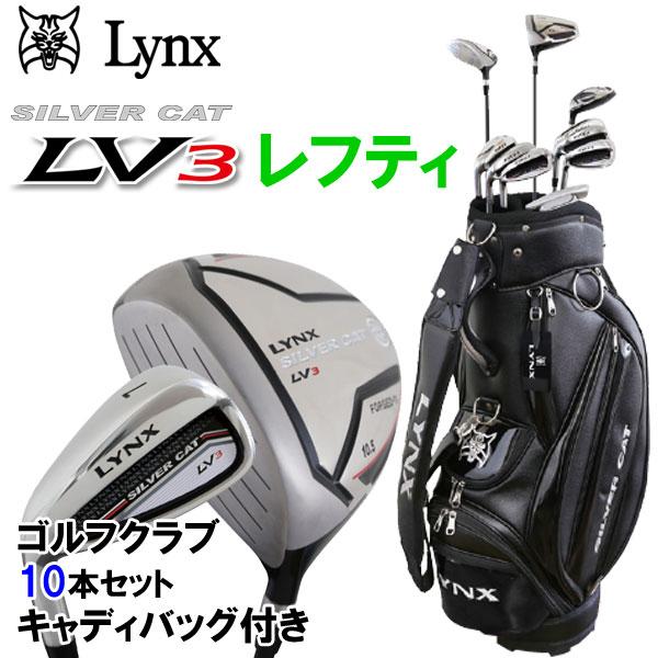 リンクス ゴルフ シルバーキャット LV3 メンズクラブセット レフティ 10本セット キャディバッグ付き