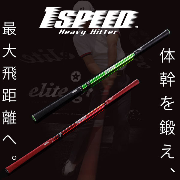 エリートグリップ 1 SPEED ワンスピード ヘビーヒッター 35インチ ショートサイズ ゴルフスイング練習器 倉本昌弘プロ監修