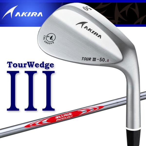 【あす楽対応】 アキラ ゴルフ ツアーウェッジ3 クロムメッキ N.S.PRO MODUS3 シャフト AKIRA TOUR WEDGE III