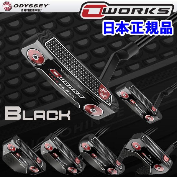 【あす楽対応】 オデッセイ オーワークス ブラック パター 2017モデル 日本仕様 O-WORKS Black