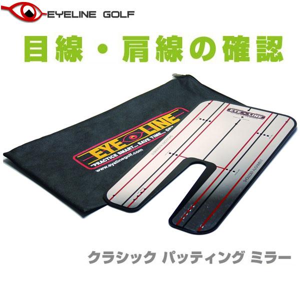 信憑 ゴルフパター練習用品 アイライン ゴルフ クラシック パッティング ミラー ゴルフ練習用品 パッティング練習器具 GOLF 高価値 ELG-MR11 EYELINE
