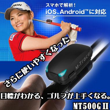 エプソン エム トレーサー MT500G2 M-Tracer 新世代ゴルフスイング解析システム 【あす楽対応】